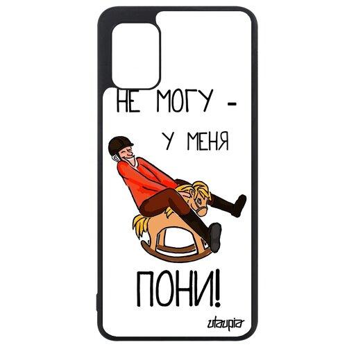 "Чехол для телефонов Galaxy A31, ""Не могу - у меня пони!"" Шутка Повод"