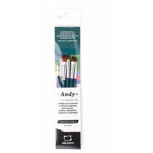 Набор кистей Малевичъ Andy синтетика, с короткой ручкой, 6 шт. (753906) набор кистей малевичъ andy синтетика с короткой ручкой 4 шт 753904