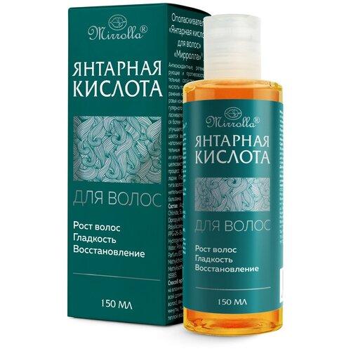 Mirrolla Ополаскиватель для волос Янтарная кислота для волос, 150 мл mirrolla маска гидробаланс для волос skin plus 250 мл