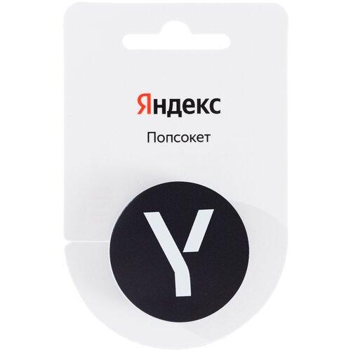 Попсокет «Y» (новое лого) Яндекс, черный