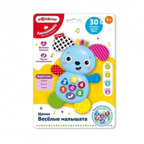 Фото - Музыкальная игрушка Азбукварик Люленьки Веселые малыши Щенок подвесная игрушка азбукварик зайчонок люленьки желтый голубой
