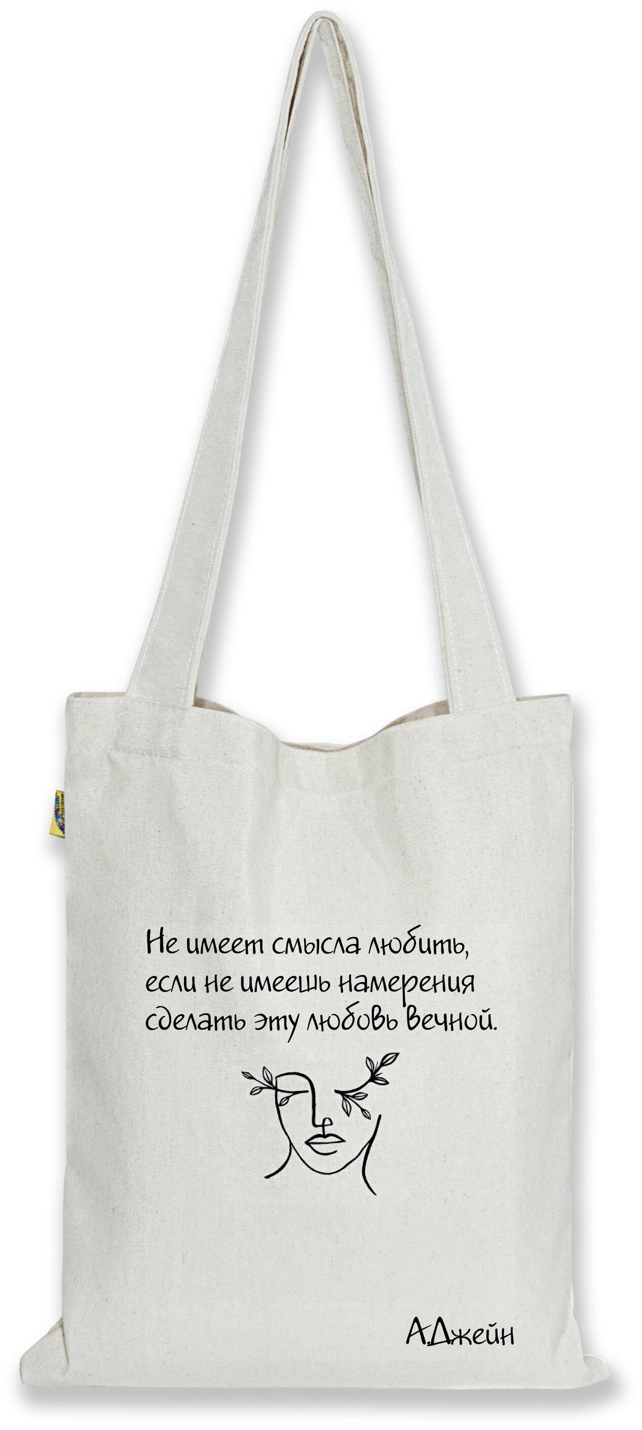 """Сумка-шоппер Штучки, к которым тянутся ручки """"Смысл. Джейн"""" — купить по выгодной цене на Яндекс.Маркете"""