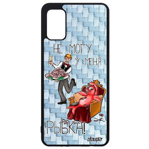 """Чехол для телефонов Galaxy A41, """"Не могу - у меня красная рыбка!"""" Шутка Отговорка"""