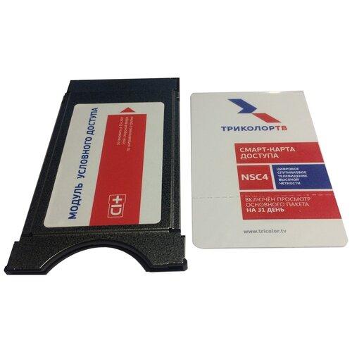 Комплект спутникового ТВ Триколор модуль доступа (CI+) + карта доступа (Триколор ТВ. Центр)