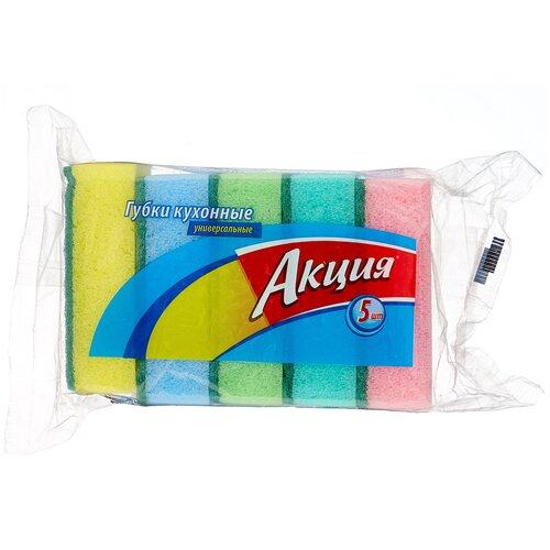 Губки кухонные Акция 5 шт, разноцветные
