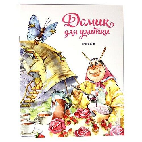 Домик для улитки, изд. Д. Харченко