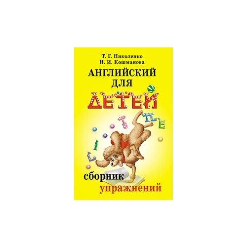 Николенко Т., Кошманова И. Английский для детей. Сборник упражнений николенко а пронзая ткань времени