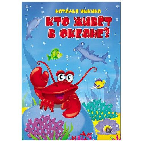 Купить Книга Проф-Пресс Картонка. Кто жтвет в океане?, Книги для малышей