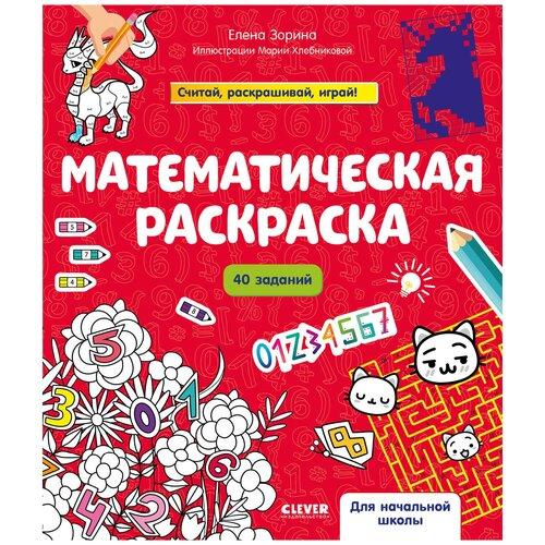 Книги CLEVER Математическая раскраска