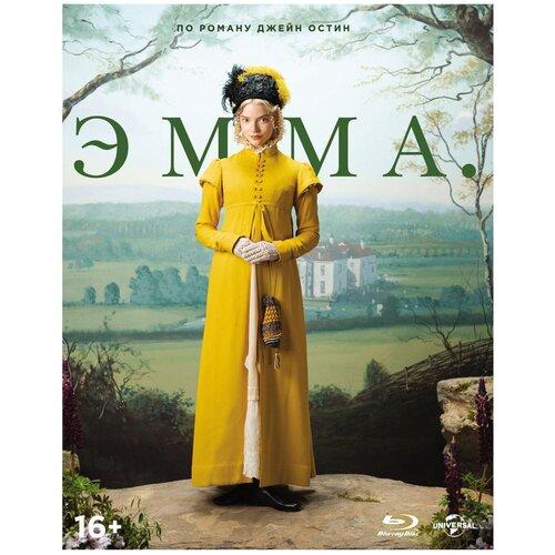 Эмма (Blu-ray)