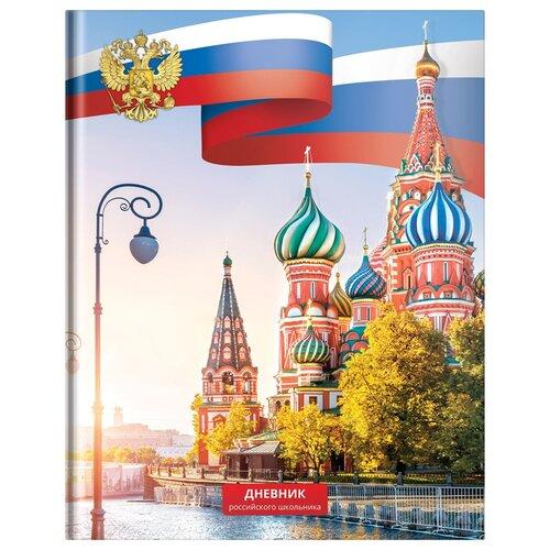 Купить ArtSpace Дневник школьный Российского школьника разноцветный, Дневники