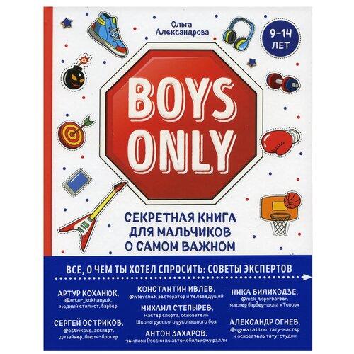 Купить Boys Only. Секретная книга для мальчиков о самом важном, ЭКСМО, Познавательная литература