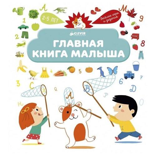 Жюгла С. Главная книга малыша