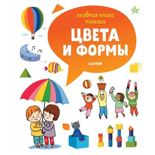 Купить Бессон А. Главная книга малыша. Цвета и формы , CLEVER, Учебные пособия