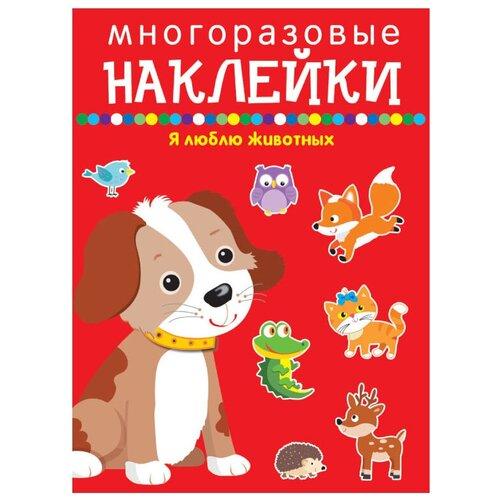 Купить Книжка с наклейками Многоразовые наклейки. Я Люблю Животных , Искатель, Книжки с наклейками