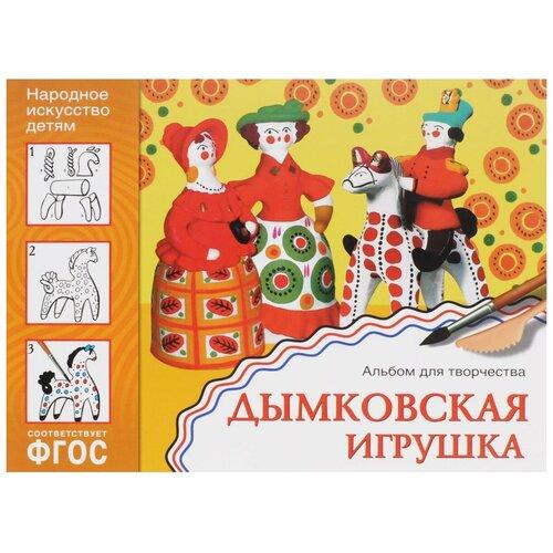 Величкина Г. ФГОС Народное искусство - детям. Дымковская игрушка. Альбом для творчества