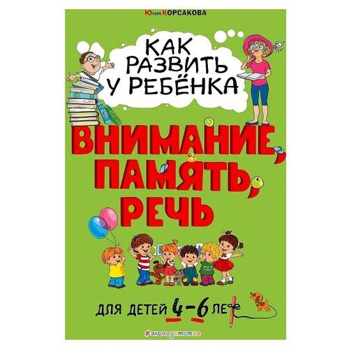 алябьева е а как развить память у ребенка учим запоминать стихи Корсакова Ю. Как развить у ребенка внимание, память, речь. Для 4-6 лет
