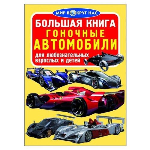 Купить Завязкин О.В. Мир вокруг нас. Большая книга. Гоночные автомобили , Crystal Book, Познавательная литература