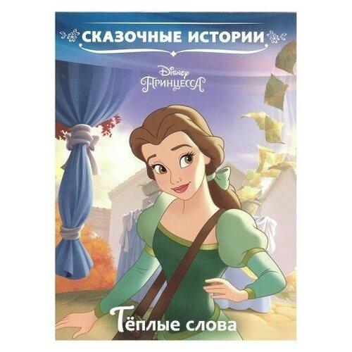 Сказочные истории. Принцесса Disney. Тёплые слова