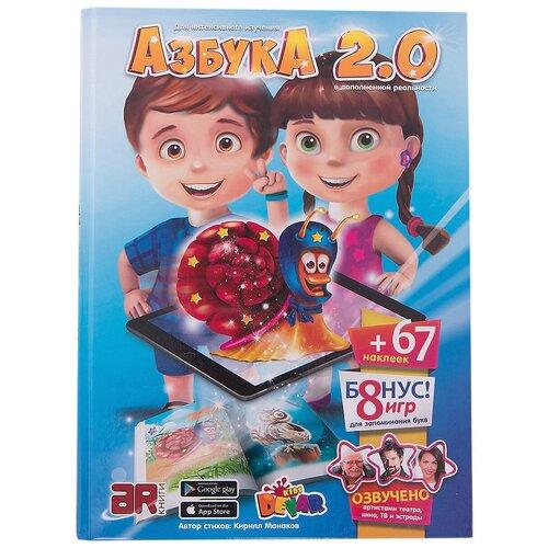 Купить Азбука 2.0, DEVAR, Учебные пособия