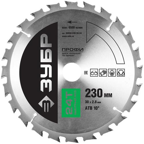 Фото - Пильный диск ЗУБР Профи 36850-230-30-24 230х30 мм пильный диск зубр эксперт 36901 230 30 24 230х30 мм