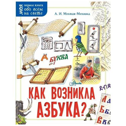 Монвиж-Монтвид А. И. Моя первая книга обо всем на свете. Как возникла азбука? маккэн ж додс э бедуайер к моя первая книга обо всём на свете моя большая книга обо всем на свете
