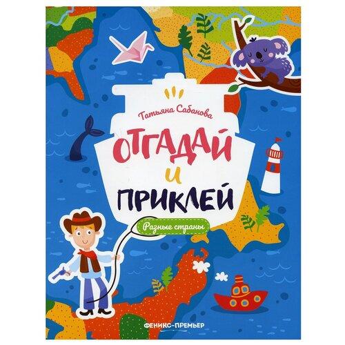 Разные страны: книжка с наклейками книжка с наклейками мы такие разные