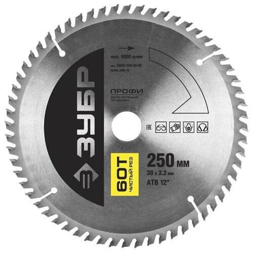 Фото - Пильный диск ЗУБР Профи 36852-250-30-60 250х30 мм пильный диск зубр профи 36852 300 32 60 300х32 мм