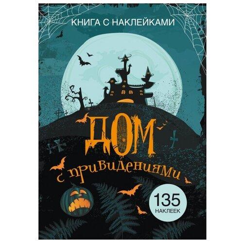 Фото - Книжка с наклейками Дом с привидениями бойченко т дом с привидениями книжка гармошка