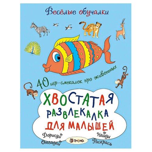 Купить Романова Т. Весёлые обучалки. Хвостатая развлекалка для малышей , Пчёлка, Книги с играми
