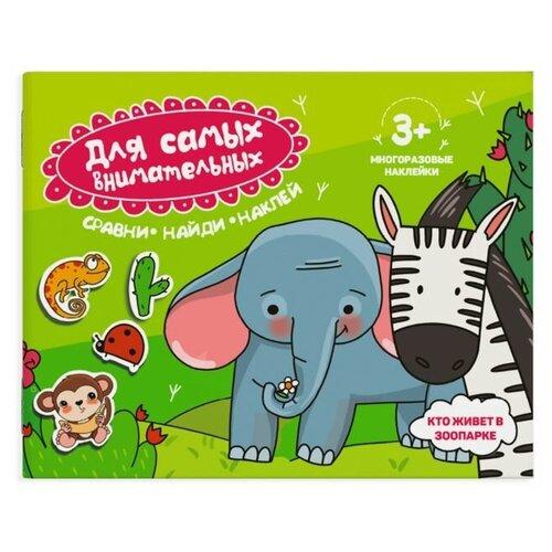 Купить Книжка с наклейками Сравни, найди, приклей. Кто живет в зоопарке? , Феникс+, Книжки с наклейками