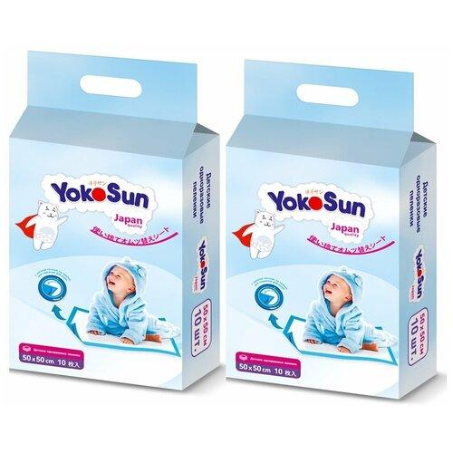 YokoSun Детские одноразовые пеленки 50*50, 10 шт. х 2 шт.
