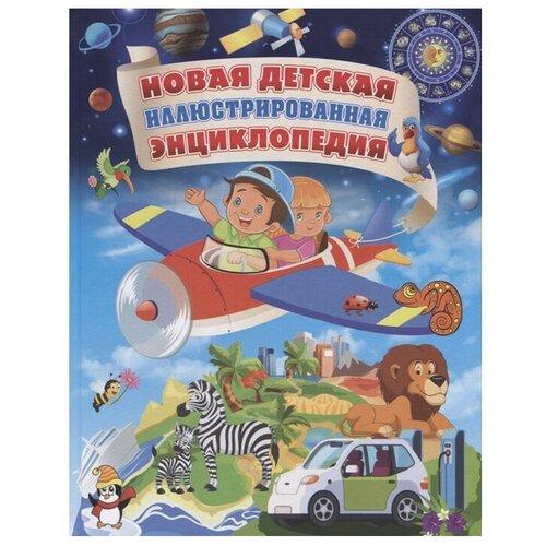 Скиба Т. Новая детская иллюстрированная энциклопедия скиба т новая детская иллюстрированная энциклопедия