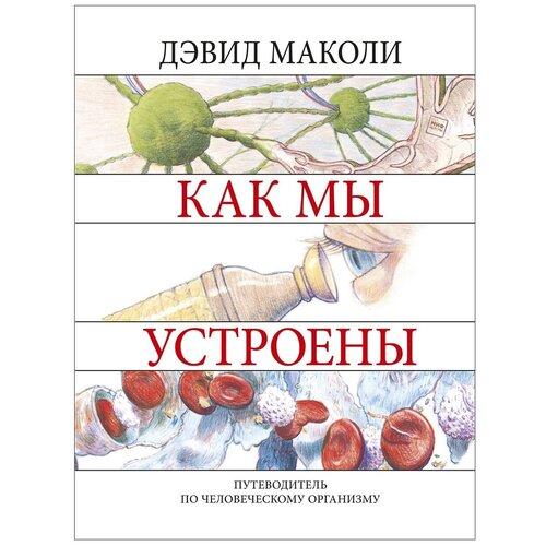 Купить Маколи Д., Уокер Р. Как мы устроены , Манн, Иванов и Фербер, Познавательная литература