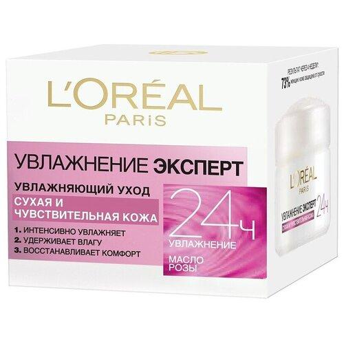 Купить L'Oreal Paris Увлажнение эксперт крем для лица для сухой и чувствительной кожи, 50 мл