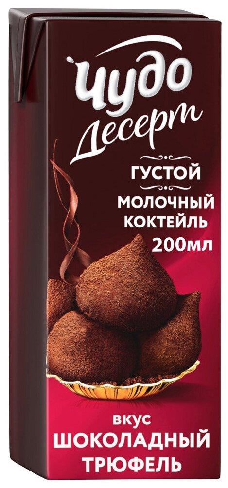 Купить Молочный коктейль Чудо Шоколадный трюфель 3%, 200 мл по низкой цене с доставкой из Яндекс.Маркета