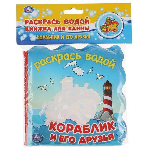 Купить Игрушка для ванной Умка Раскрась водой Кораблик и его друзья голубой, Игрушки для ванной