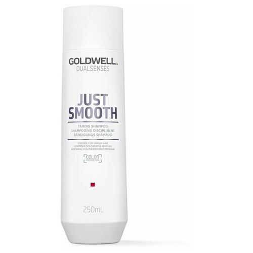 Купить Goldwell Dualsenses Just Smooth Taming Shampoo - Усмиряющий шампунь для непослушных волос 250мл