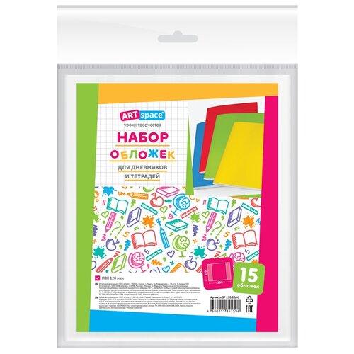 ArtSpace Набор обложек для дневников и тетрадей 210х350 (15шт) прозрачный