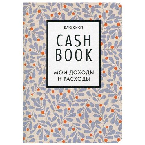 Фото - CashBook. Мои доходы и расходы (листья) cashbook мои доходы и расходы лимонный