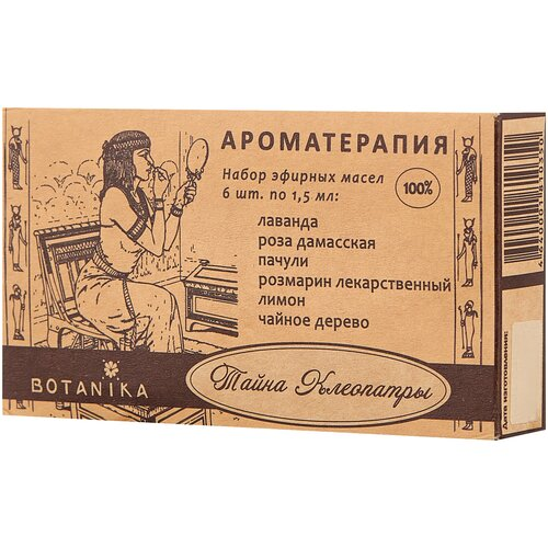BOTAVIKOS набор эфирных масел Ароматерапия Тайна клеопатры, 9 млх 6 шт.
