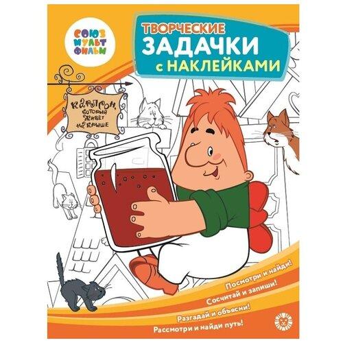 Книжка с наклейками Малыш и Карлсон. Союзмультфильм. Творческие задачки