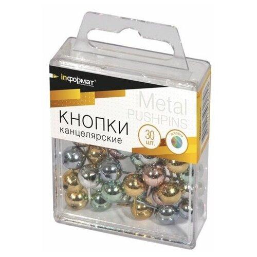 Кнопки силовые inФОРМАТ 30 штук круглые цветные металлик в пластиковом боксе