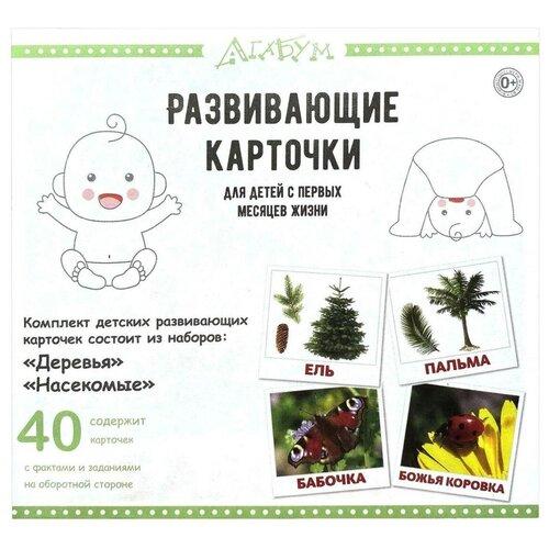 Фото - Набор карточек Агабум Деревья. Насекомые 40 шт. набор карточек агабум цветы 20 шт