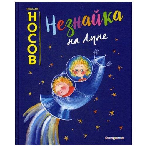Купить Носов Н.Н. Незнайка на Луне , ЭКСМО, Детская художественная литература