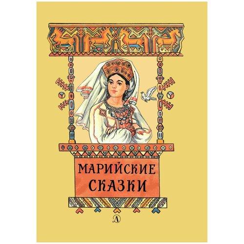 Купить Марийские сказки, Детская литература, Детская художественная литература
