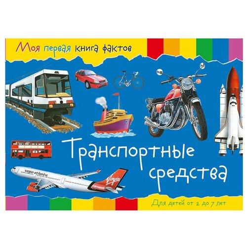 Моя первая книга фактов. Транспортные средства. Для детей от 2 до 7 лет