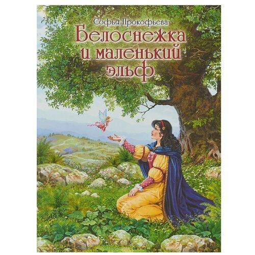 Прокофьева С.Л.