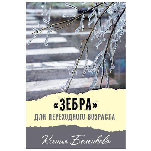Беленкова К. А.