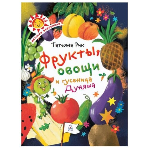 Купить Рик Т.Г. Фрукты, овощи и гусеница Дуняша , Яуза, Учебные пособия